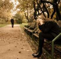 Почему люди расстаются, когда любят друг друга. Почему люди расстаются: причины расcтавания