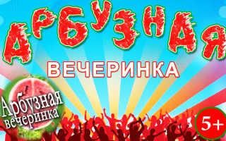 Сценарий арбузной вечеринки. Яркий день лета — день рождения в арбузном стиле или праздник арбуза