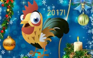 Скачать прикольные поздравления с годом. Новый год петуха. Стихотворения на год Петуха и Курицы