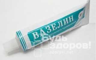 Что лечит вазелин. Какое у вазелин применение? Применение медицинского вазелина
