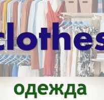 Предложения с одеждой на английском. Рассказ-описание одежды на английском языке с переводом