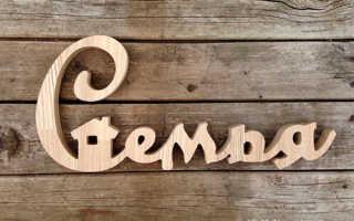 Пять лет: какая свадьба называется деревянной, что дарить и как праздновать? Пять лет свадьбы