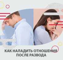 Как строить отношения с бывшим мужем. Как сохранить хорошие отношения с бывшей женой