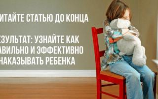 Как нельзя наказывать ребенка: роковые ошибки родителей. Как нельзя наказывать детей
