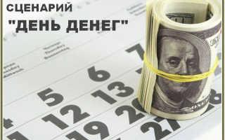 «День денег». Несерьезный сценарий несуществующего праздника. Конкурсы на корпоратив