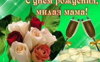 Открытка маме на день рождения от ребенка. Лучшие картинки для поздравления мамы с днем рождения