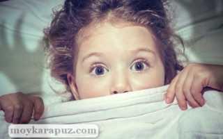 Как помочь ребёнку не бояться темноты. Почему дети боятся темноты и как им помочь