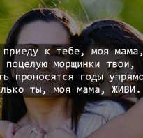 Красивые статусы про маму со смыслом. Чувственные и красивые статусы про маму