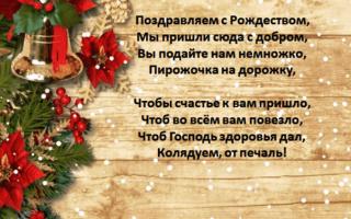 Колядки на рождество слова шуточные. Колядки на Рождество для детей: короткие и в стихах