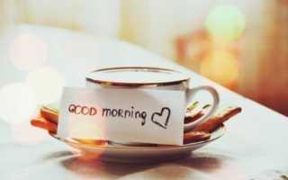 Пожелания своими словами на утро — с добрым утром. Поздравления с добрым утром своими словами
