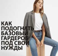 Как создать идеальный базовый гардероб. Как правильно составить стильный гардероб