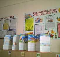 Оформление стендов в детском саду. Использование информационных стендов для родителей