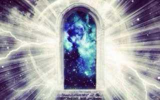 Законы вселенной в жизни человека. Неизменные законы вселенной, которые работают везде и всегда