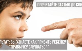 Что бывает когда дети не слушаются. Что делать родителям, если ребенок не слушается